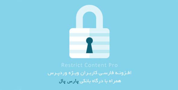 Restrict-Content-Pro-farsi-with-parspal-gateway