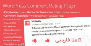 cc-comment-rating-inline-preview