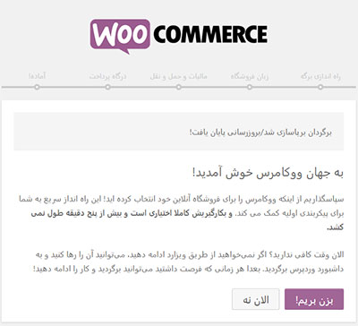 install-woocommerce-step1