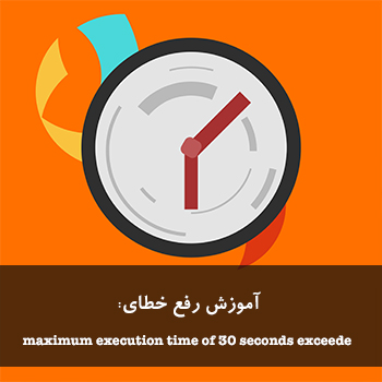 آموزش رفع خطای maximum execution time of 30 seconds exceeded fix maximum execution time of 30 seconds exceeded error